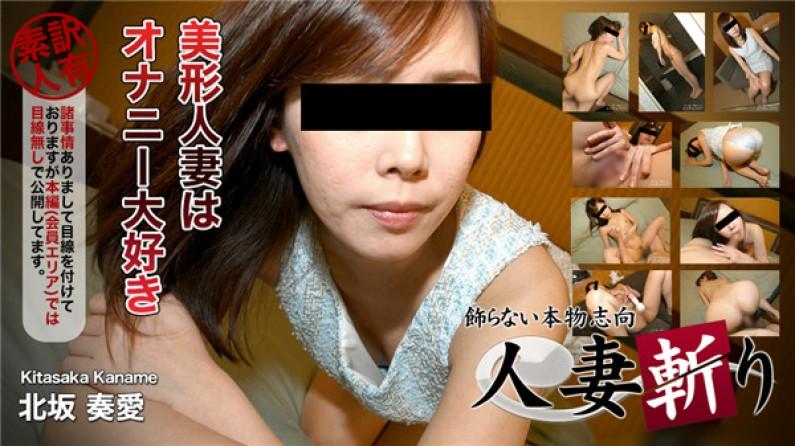 人妻斬り 北坂 奏愛 36歳