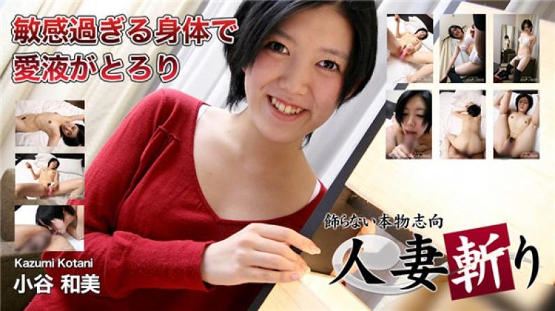 C0930-KI200602 人妻斬り 小谷 和美 19歳