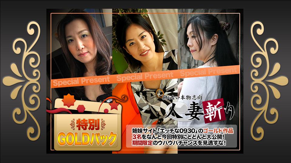 C0930-KI201219 人妻斬り ゴールドパック 20歳