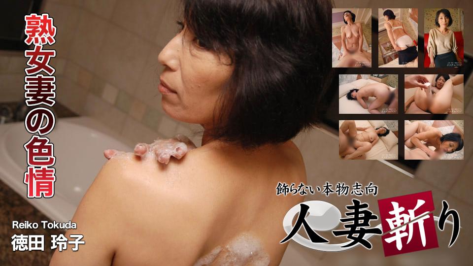 C0930-KI210812 人妻斬り 徳田 玲子 58歳