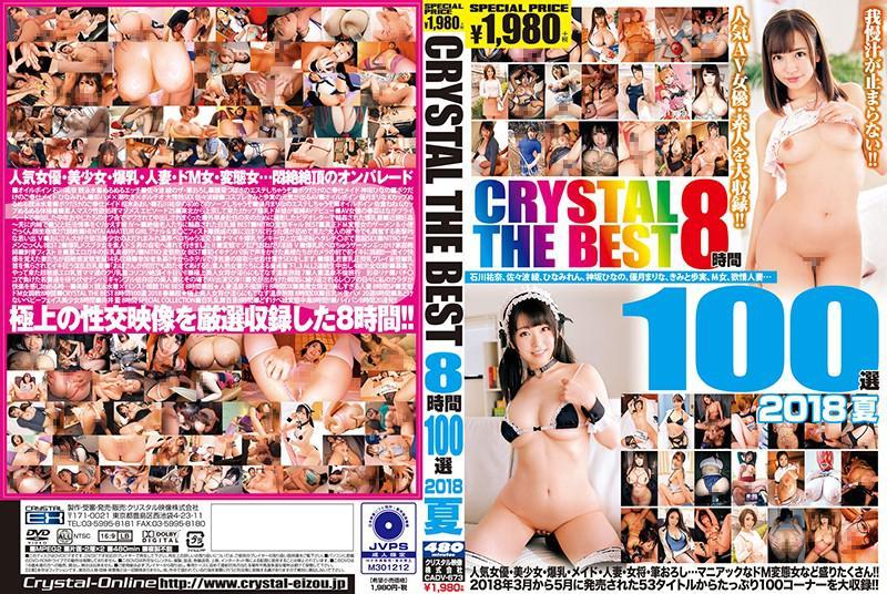 CRYSTAL THE BEST 8時間100選 2018 夏