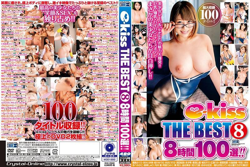 e-kiss THE BEST 8 8時間100選!! Part1