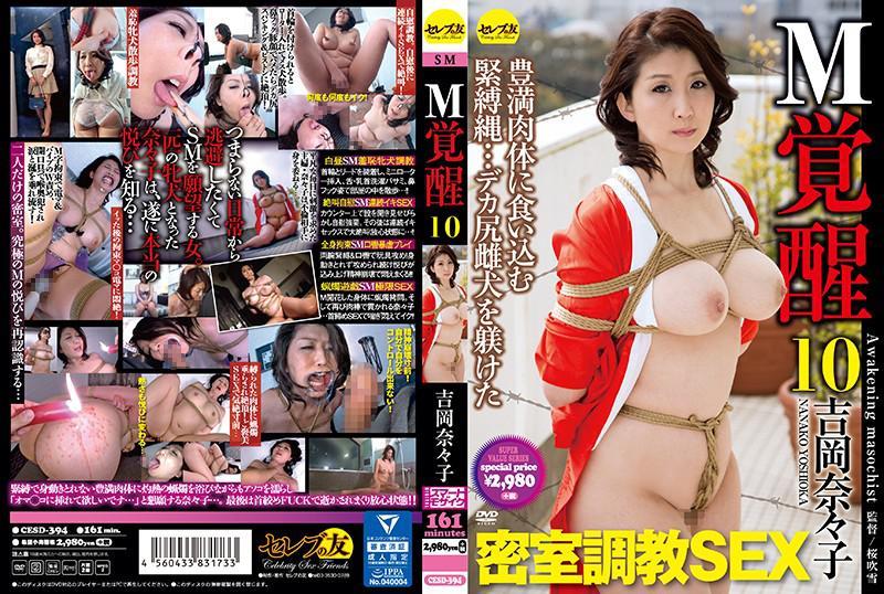 CESD-394 M覚醒10 吉岡奈々子