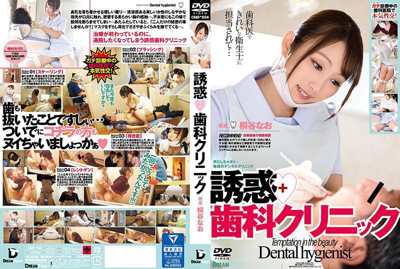 CMD-024 誘惑◆歯科クリニック 桐谷なお