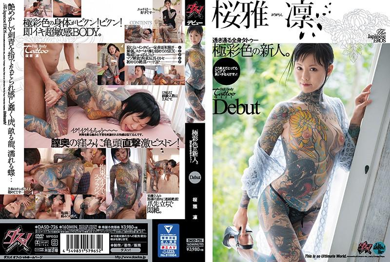 透き通る全身タトゥー 極彩色の新人。Debut 桜雅凛