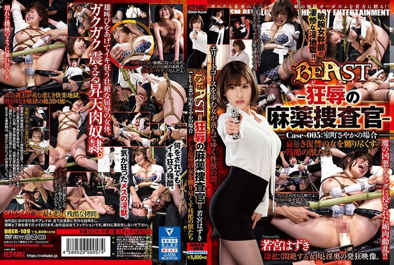 BeAST-狂辱の麻薬捜査官- Case-005:室町さやかの場合 哀しき復讐の女を嬲り尽くす残酷の獣たち 若宮はずき