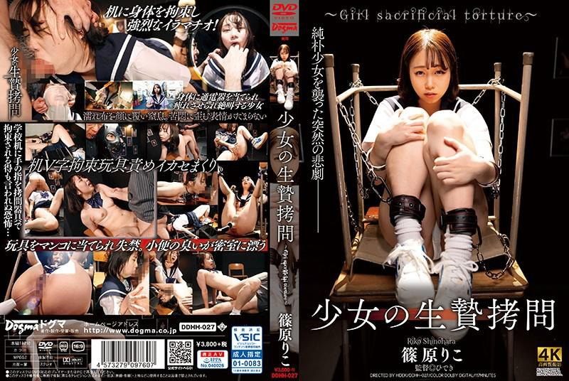 DDHH-027 少女の生贄拷問 篠原りこ
