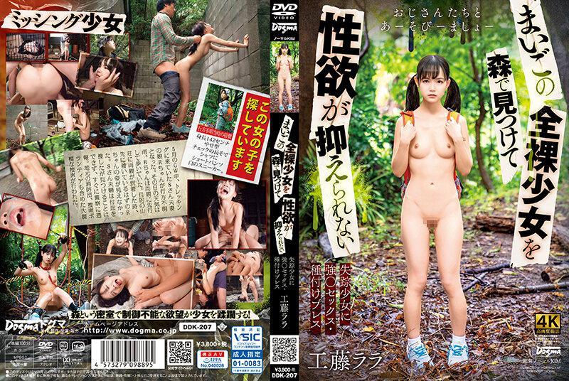 DDK-207 まいごの全裸少女を森で見つけて性欲が抑えられない 失踪少女に強○セックス・種付けプレス 工藤ララ