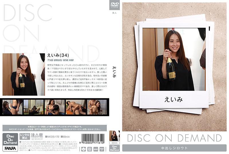 DS-001 えいみ (DOD)