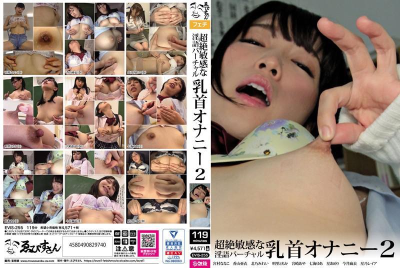 超絶敏感な淫語バーチャル乳首オナニー2