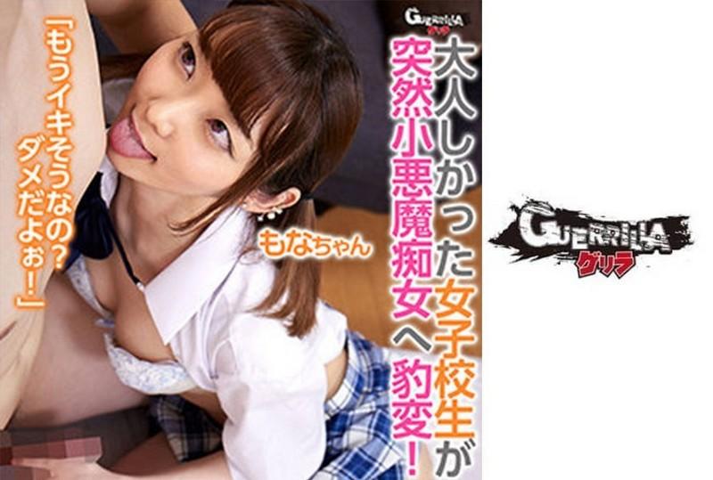 GERK-387 もなちゃん