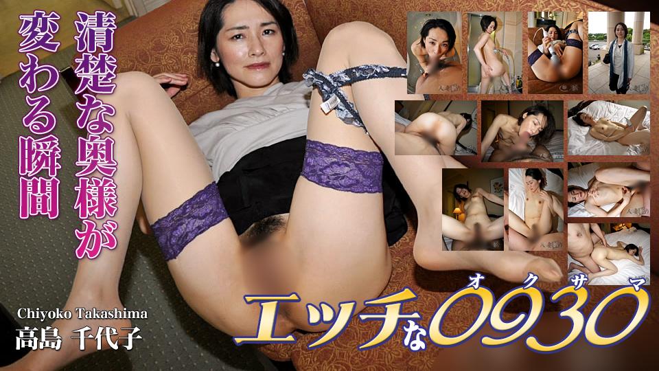 H0930-KI210605 エッチな0930 野島 静香 43歳