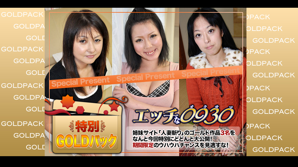 H0930-KI210612 エッチな0930 人妻作品ゴールドパック 20歳