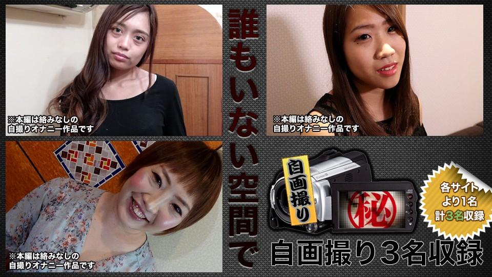 H0930-KI210918 自画撮りオナニー特集