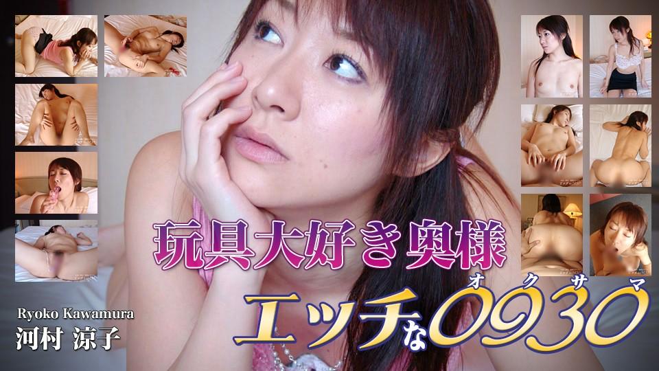 エッチな0930 河村 涼子 29歳