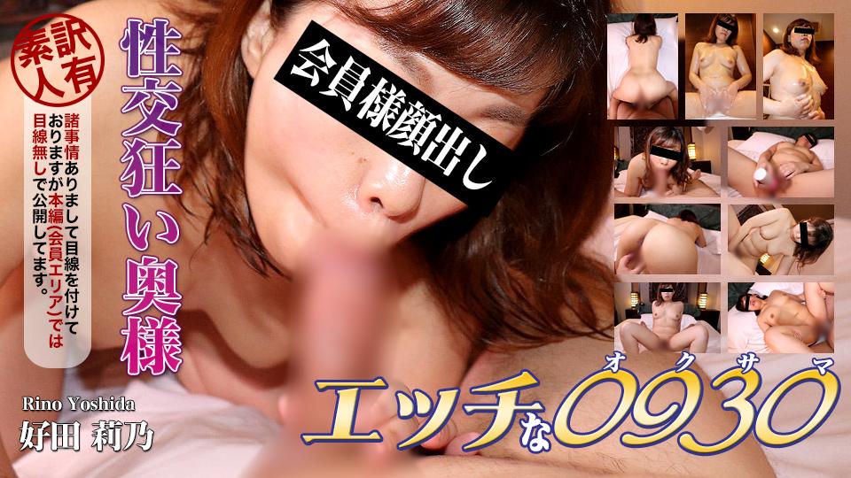 H0930-TK0025 エッチな0930 好田 莉乃 39歳
