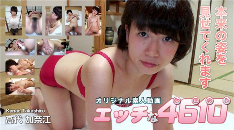 H4610-KI200206 エッチな4610 高代 加奈江 26歳
