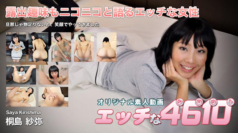 H4610-KI210812 エッチな4610 桐島 紗弥 24歳