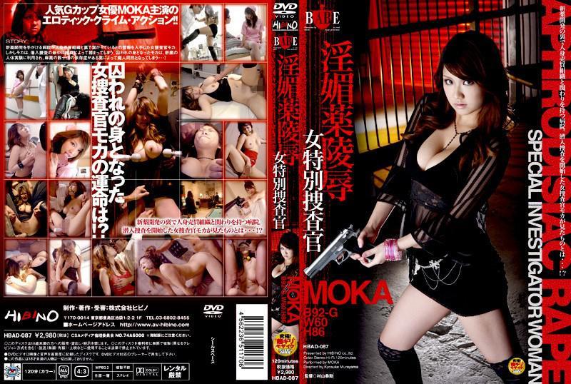淫媚薬陵● 女特別捜査官 MOKA