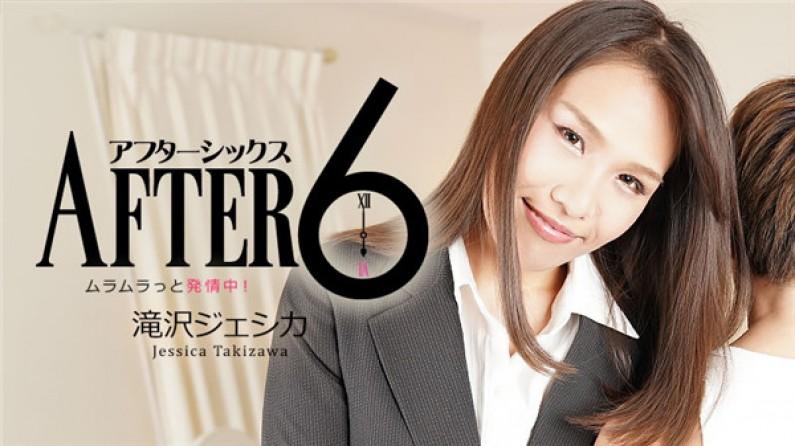 アフター6~ムラムラっと発情中!~- 滝沢ジェシカ