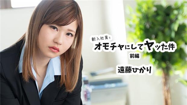 新入社員をオモチャにしてヤッた件 前編 – 遠藤ひかり
