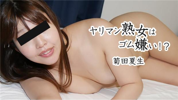 ヤリマン熟女はゴム嫌い!? – 菊田夏生