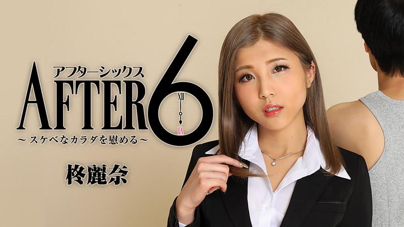アフター6~スケベなカラダを慰める~ – 柊麗奈