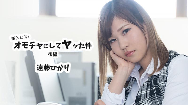 HEYZO-2423 新入社員をオモチャにしてヤッた件 後編 – 遠藤ひかり