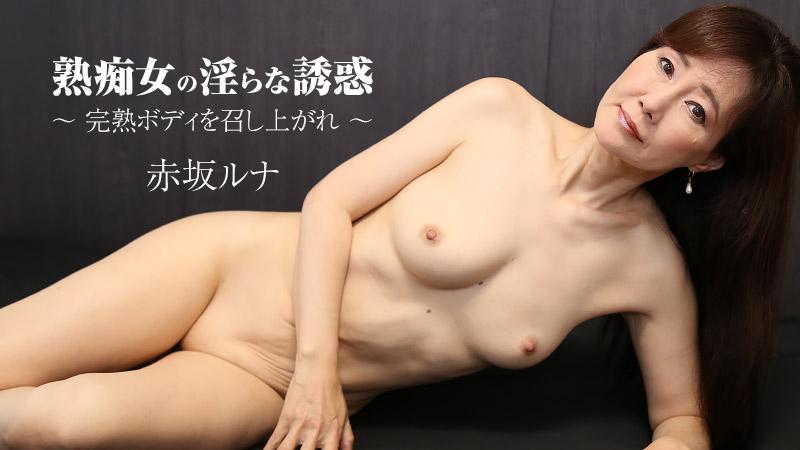 熟痴女の淫らな誘惑~完熟ボディを召し上がれ~ – 赤坂ルナ