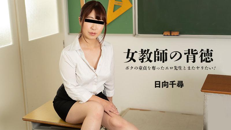 HEYZO-2600 女教師の背徳~ボクの童貞を奪ったエロ先生とまたヤリたい!~ – 日向千尋
