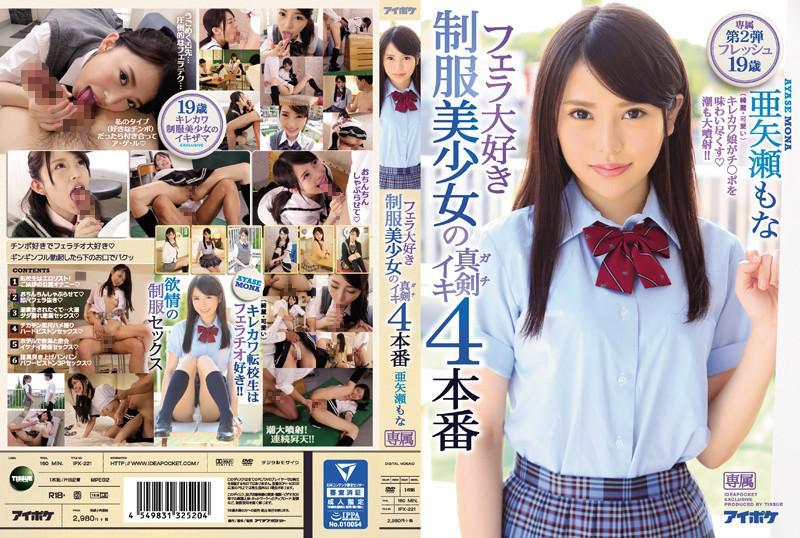 喜歡口交的制服美少女高潮 4做愛 亞矢瀨茂奈