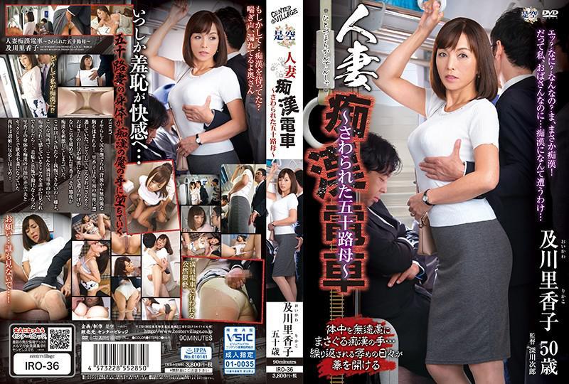 IRO-036 人妻痴●電車~さわられた五十路母~ 及川里香子