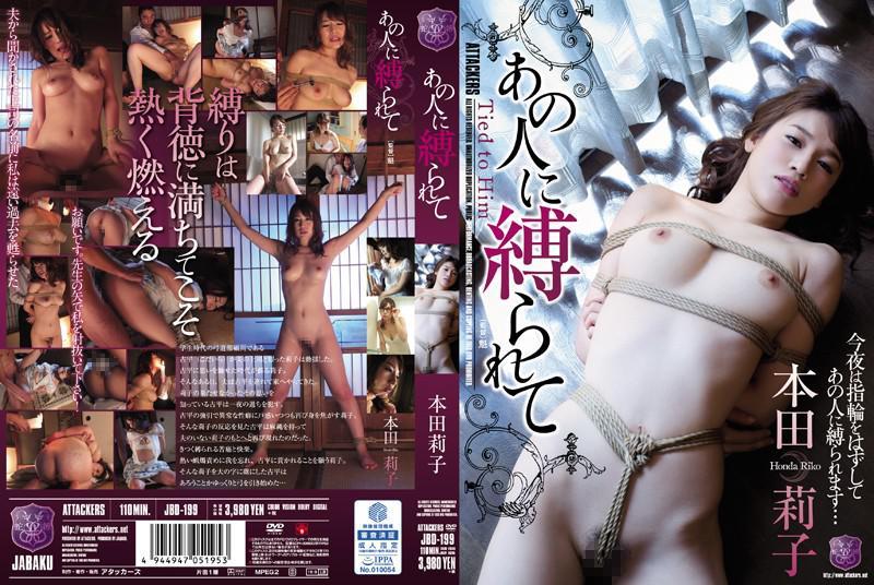 JBD-199 あの人に縛られて 本田莉子