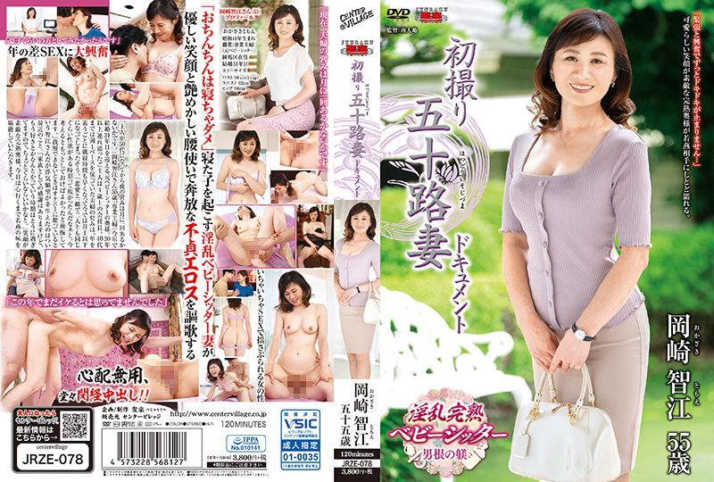 JRZE-078 初撮り五十路妻ドキュメント 岡崎智江