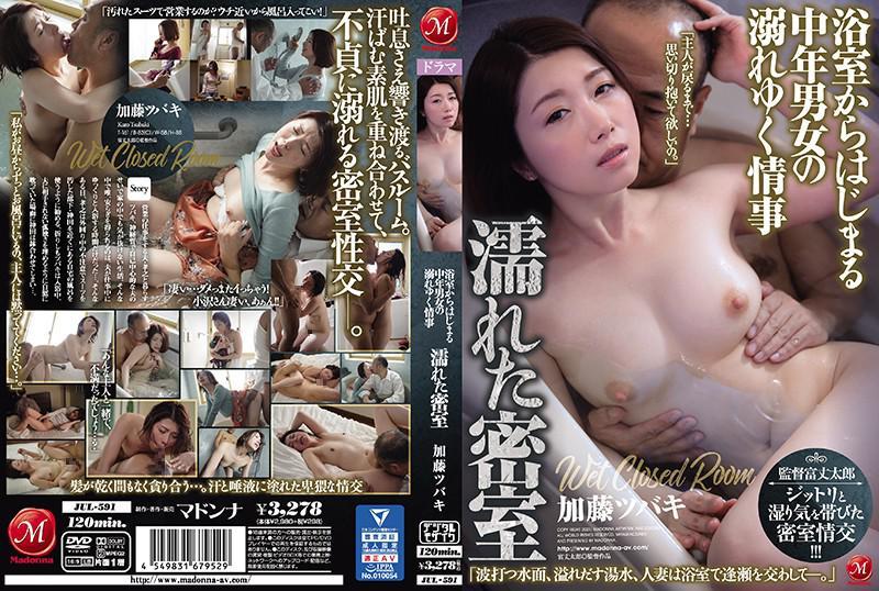 JUL-591 浴室からはじまる中年男女の溺れゆく情事 濡れた密室 加藤ツバキ