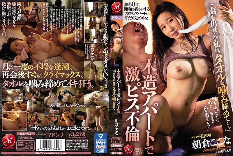 JUL-758 木造アパートで激ピス不倫 「声を出せない私は、タオルを噛み締めて…。」 朝倉ここな