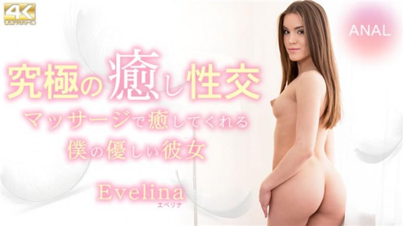 KIN8-3206 金8天国 3206 金髪天國 究極の癒し性交 マッサージで癒してくれる僕の優しい彼女 Evelina / エベリナ