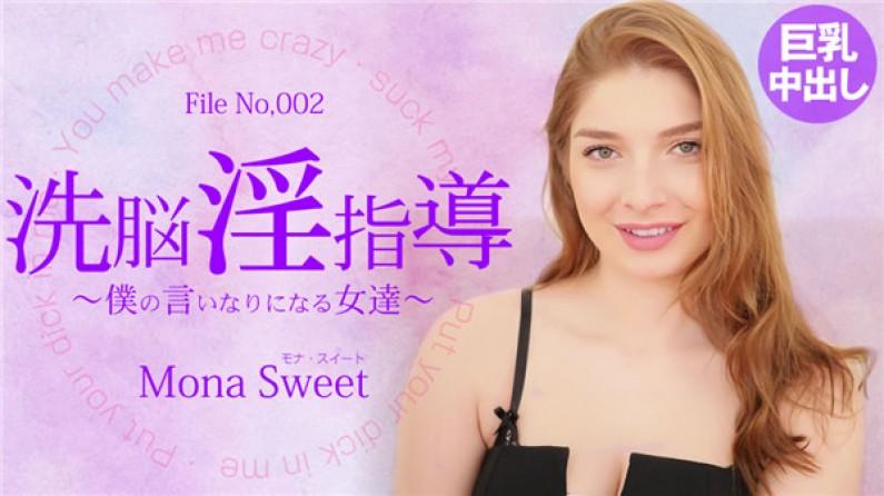 KIN8-3244 金髪天國 洗脳淫指導 ~僕の言いなりになる女達~ Mona Sweet / モナ スイート