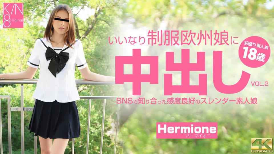KIN8-3447 金髪天國 いいなり制服欧州娘に中出し SNSで知り合った感度良好のスレンダー素人娘 VOL2 Hermione / ハーマイオニー