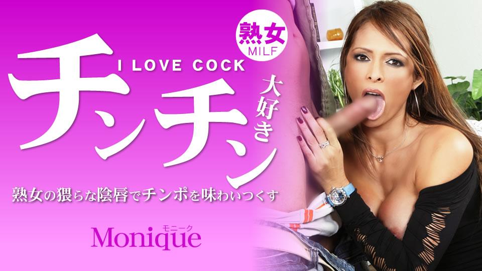 KIN8-3458 金髪天國 チンチン大好き 熟女の猥らな陰唇でチンポを味わいつくす I LOVE COCK Monique / モニーク