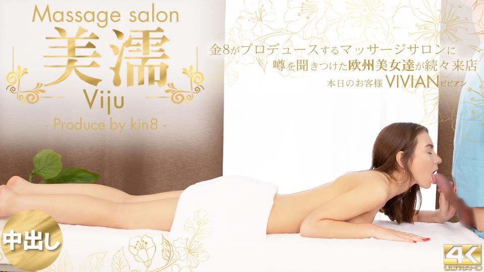 KIN8-3474 金髪天國 噂を聞き付けた 欧州美女が達が続々来店 美濡 Viju Massage salon 本日のお客様 Vivian / ビビアン