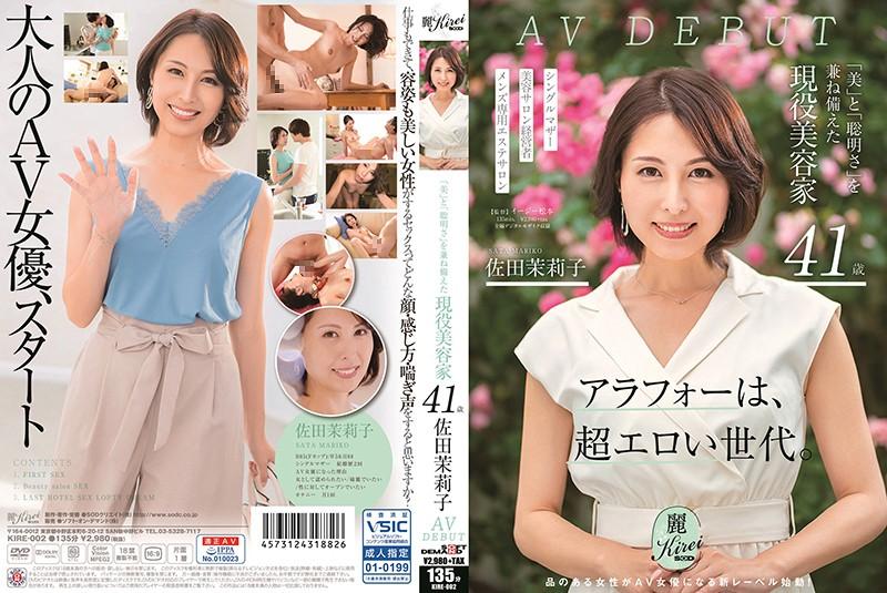 「美貌」和「聰慧」兼具的現役美容師 41歲 佐田茉莉子 AV DEBUT