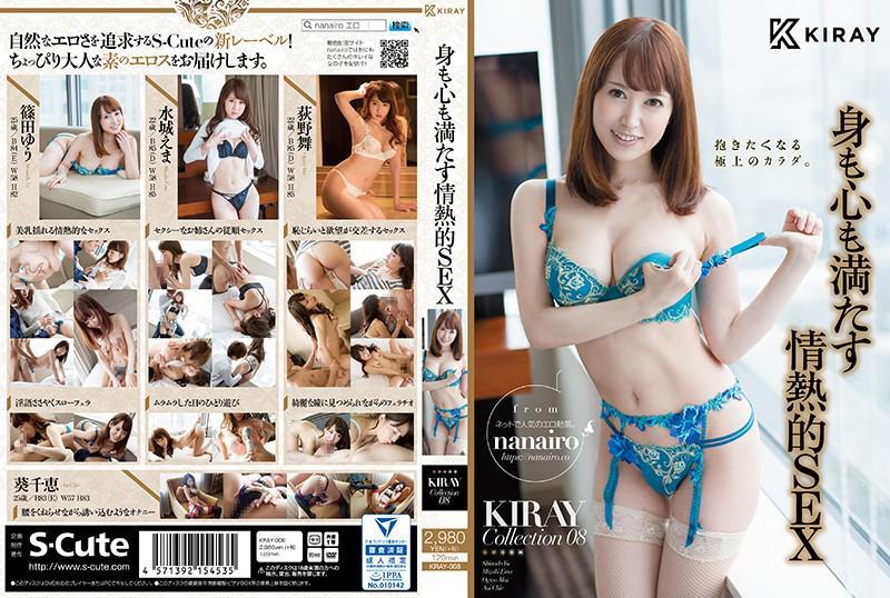 身も心も満たす情熱的SEX KIRAY Collection 08 (DOD)