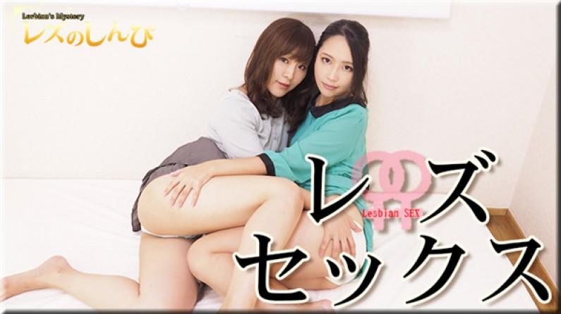 LESSHIN-N1191 レズセックス~ありさちゃんとふみかちゃん~1