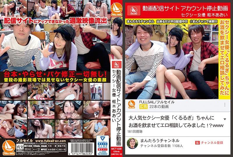 動画配信サイトアカウント停止動画 セクシー女優 枢木あおい
