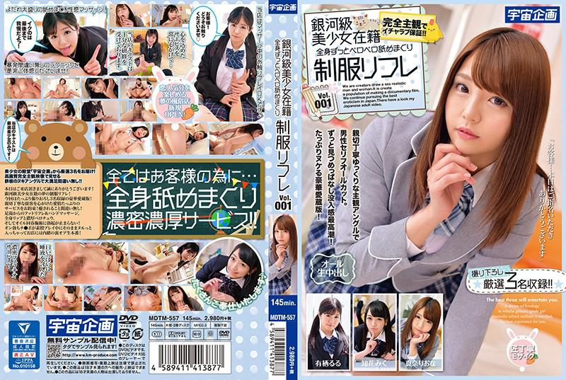 銀河級美少女在籍 舔遍全身的制服妹按摩 Vol.001