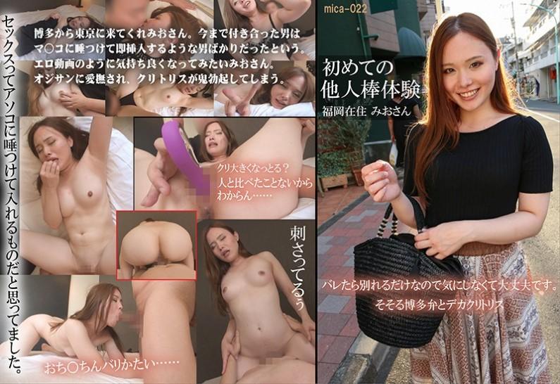 MICA-022 初めての他人棒体験 福岡県在住みおさん