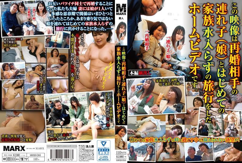 MRXD-044 この映像は再婚相手の連れ子(娘)とはじめての家族水入らずの旅行をしたホームビデオです。