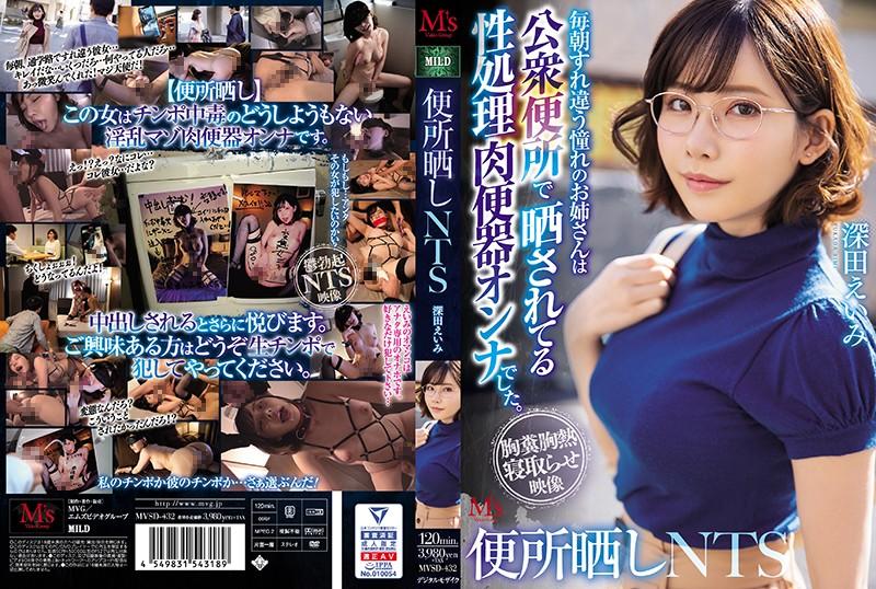 綁在公廁NTS 每天早上遇見的大姊是在公廁露出成為性處理肉便器的女人。 深田詠美