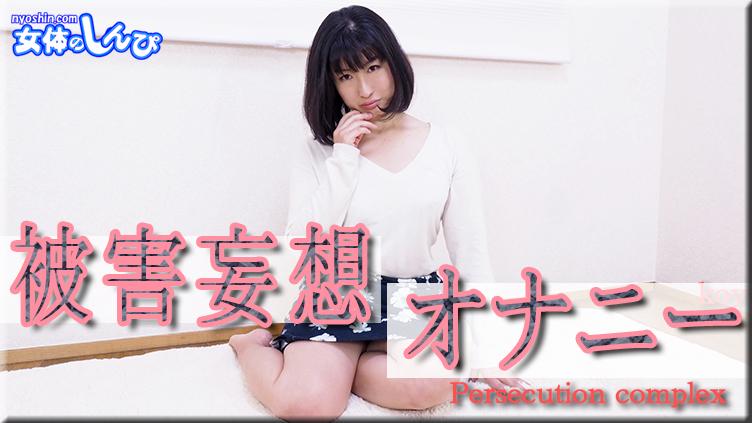 NYOSHIN-N1968 こゆき / 被害妄想オナニー / B: 83 W: 60 H: 86